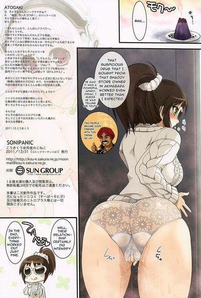 (C81) [Tsukiyo no Koneko (Kouki Kuu)] SoniPanic (Super Sonico)