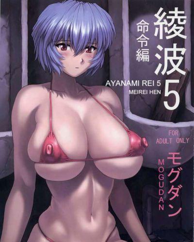 Nakayohi Mogudan (Mogudan) Ayanami 5 Meirei Hen (Neon Genesis Evangelion)