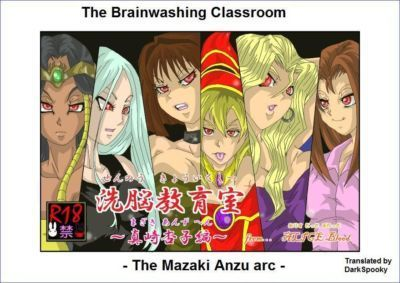 Alice.Blood The Brainwashing Classroom - The Mazaki Anzu arc (Yu-Gi-Oh!)