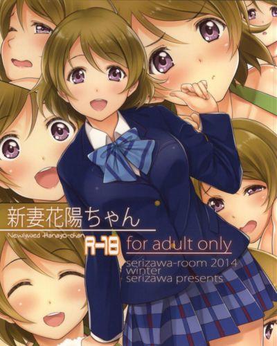 (C87) Serizawa-Room (Serizawa) Niizuma Hanayo-chan (Love Live!) h0henD