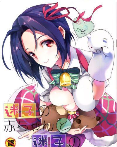 (C85) ROUTE1 (Taira Tsukune) Maigo no Aka-chan to Maigo no Azusa-san (THE IDOLM@STER)