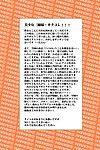 HATENA-BOX (Oda Kenichi) Papa no Wagamama wo Kikinasai! (Papa no Iu Koto wo Kikinasai!) Digital Kamikakushi