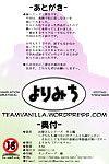 (C77) Yorimichi (Arsenal) Oyome-san Series Toshiuehen - Wife Series - Senior\'s Collection (Maji de Watashi ni Koi Shinasai!!) =Team Vanilla=