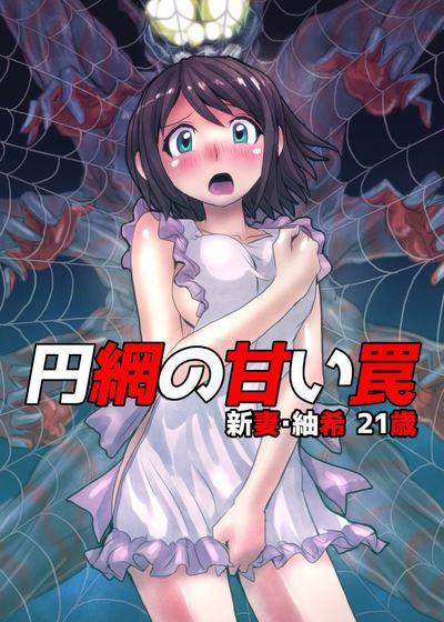 Hicoromo Kyouichi Enmou no Amai Wana ~ Niizuma Tsumaki: 21-sai N04h
