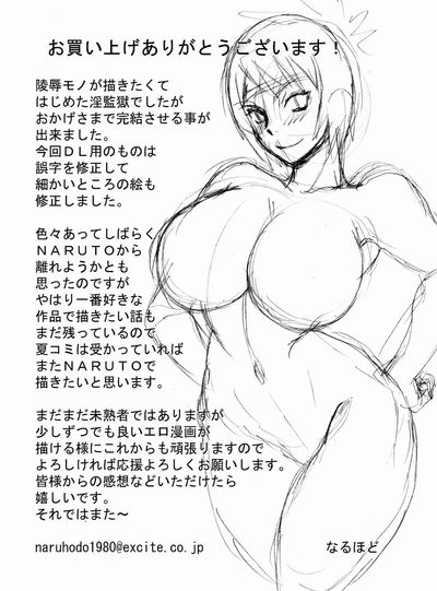 [Naruho-dou (Naruhodo)] Tsunade no In Kangoku 2 - Tsunade\