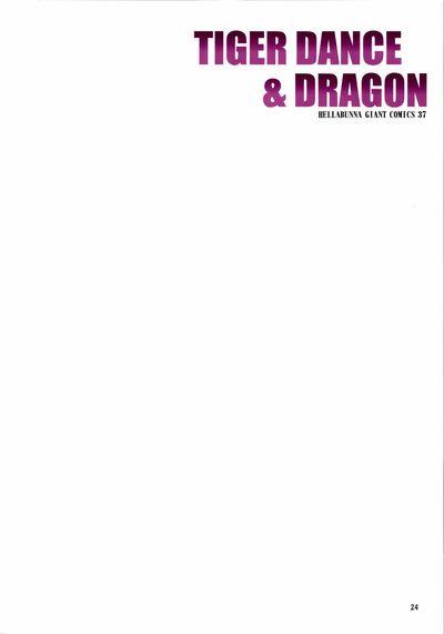(C74) [Hellabunna (Iruma Kamiri)] TIGER DANCE & DRAGON (To Love-Ru)  [CGrascal] [Colorized] - part 2