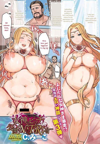 C.Meiko Megami no Bitch Koukai NTR Show - Bitch goddess\