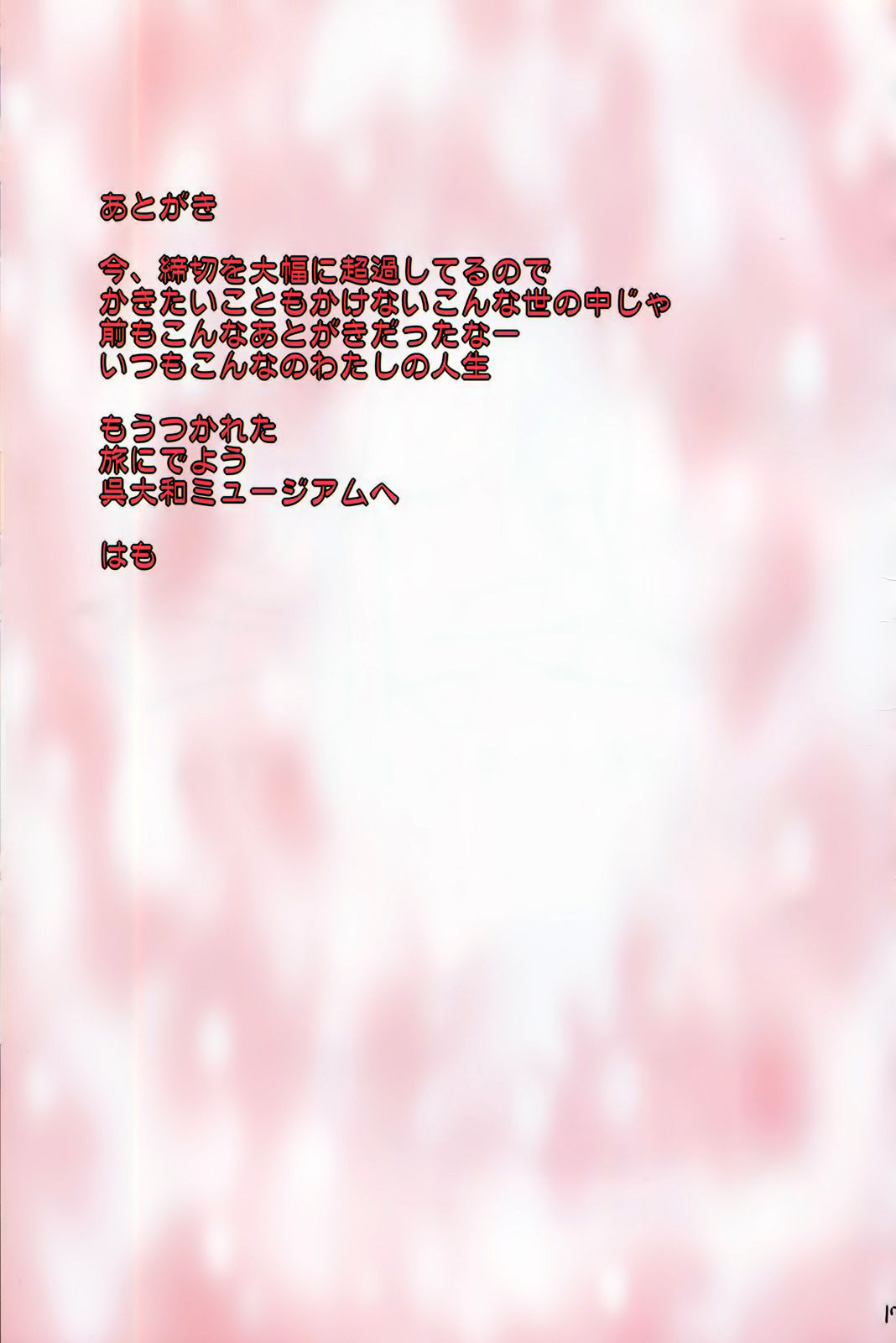 (C85) [AN-ARC (Hamo)] BROKEN DIAMOND (Kantai Collection)  {doujin-moe.us}