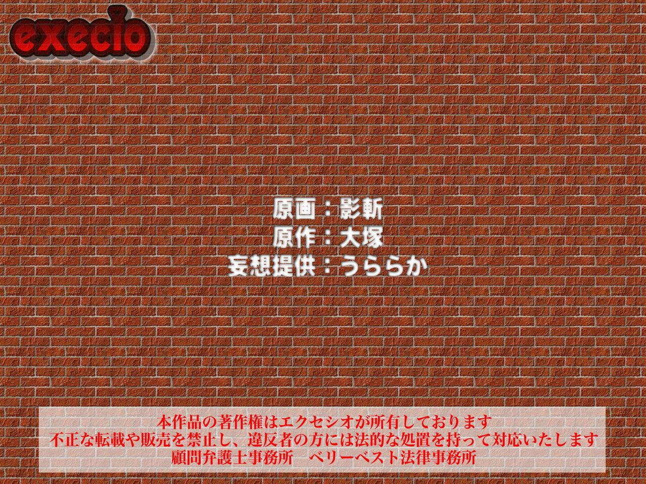 [Execio (Eizan)] Imouto-ya Sono Yuujin-tachi o Dutch Wife Ningyou ni Shite Suki Houdai Yari Makutte Mita Ken  - part 2