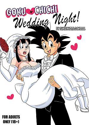 ドラゴン ボール 結婚 夜